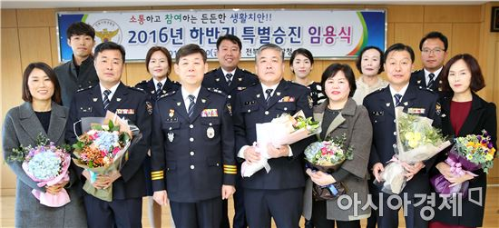 전북지방경찰청 16년 하반기 특별승진 임용식