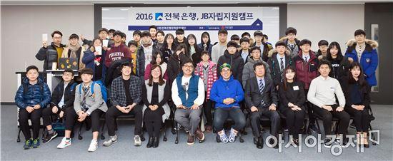 (재)전북은행장학문화재단, '2016JB 자립지원캠프'성황리 마쳐