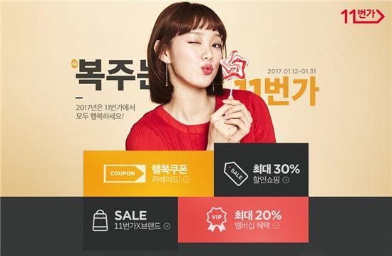 SK플래닛 11번가, 새 모델에 배우 이성경 선정