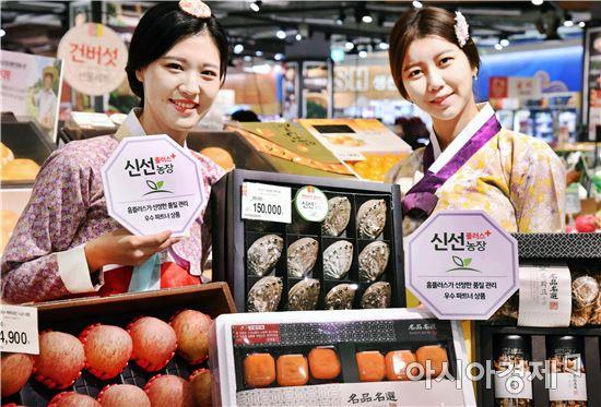 18일 홈플러스 서울 강서점에서 모델들이 '신선플러스 농장 선물세트'를 선보이고 있다.