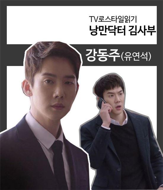 사진=SBS '낭만닥터 김사부' 캡처