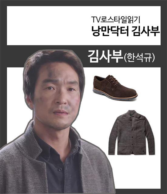 사진=SBS '낭만닥터 김사부' 캡처 / 락포트, 헨리코튼