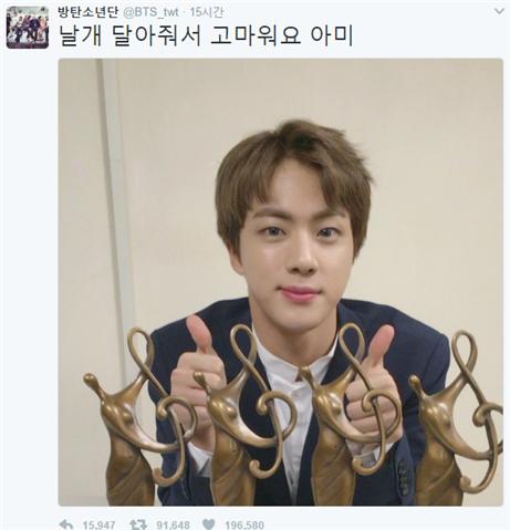 방탄소년단의 멤버 진/사진=방탄소년단 트위터 캡처