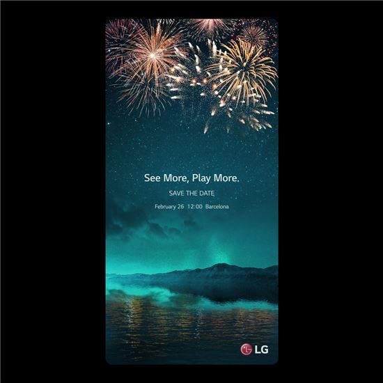 LG전자 전략 스마트폰 발표 행사 초청장
