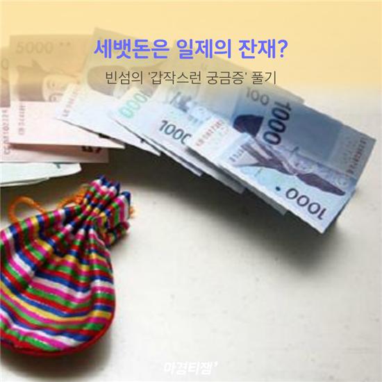 [카드뉴스]세뱃돈은 일제의 잔재였다?