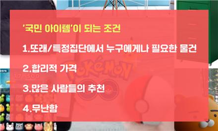 [국민템 열풍①]'국민 기저귀'까지?…이 수식어가 붙게된 까닭