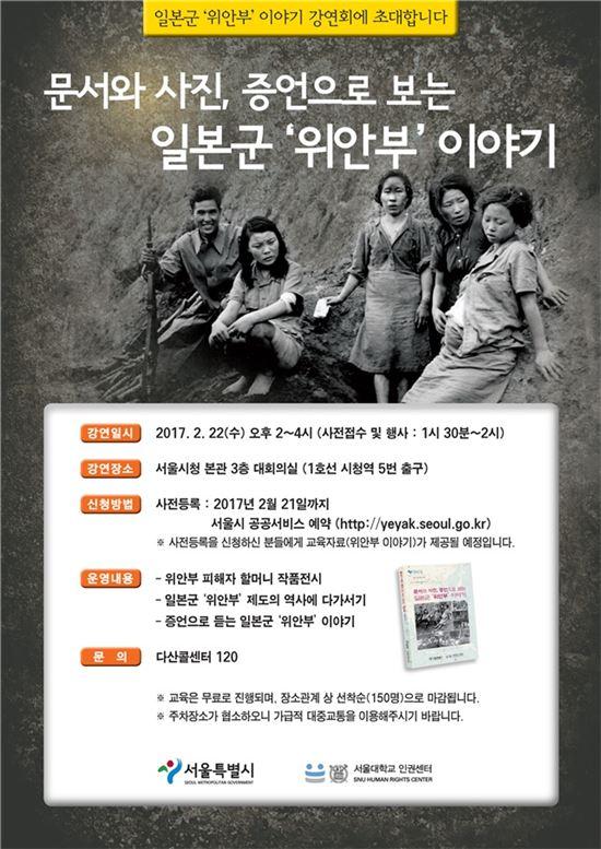 """""""올바른 위안부 역사 배우러 오세요""""…서울시청서 22일 오후 3시 강연"""