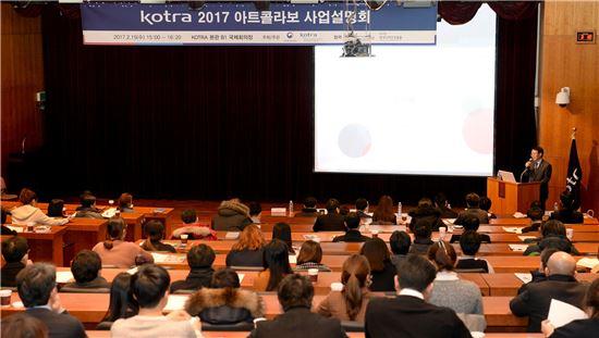 산업통상자원부와 코트라는 15일 서울 서초구 코트라 본사에서 2017년 '아트콜라보를 통한 해외마케팅' 사업설명회를 개최했다. 한상곤 코트라서비스사업실장이 인사말을 하고 있다.