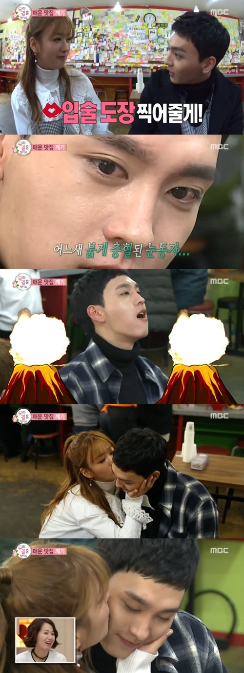 최태준 윤보미. 사진=MBC '우리 결혼했어요' 방송 캡쳐