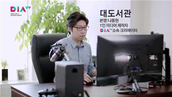 한달 수익 5000만원…사장님 안부러운 개인방송
