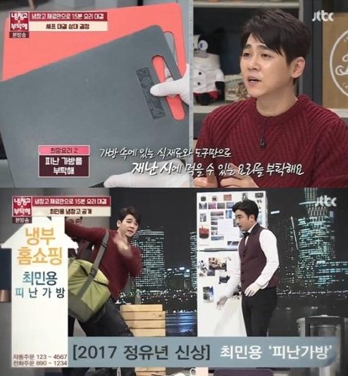 배우 최민용/사진=JTBC '냉장고를 부탁해' 캡처