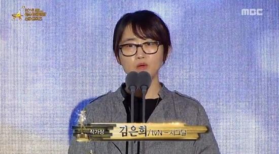 김은희 작가 / 사진=MBC 방송 캡처