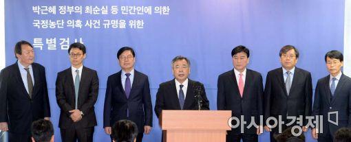 [포토]특검 결론 '국정농단 몸통은 朴대통령'