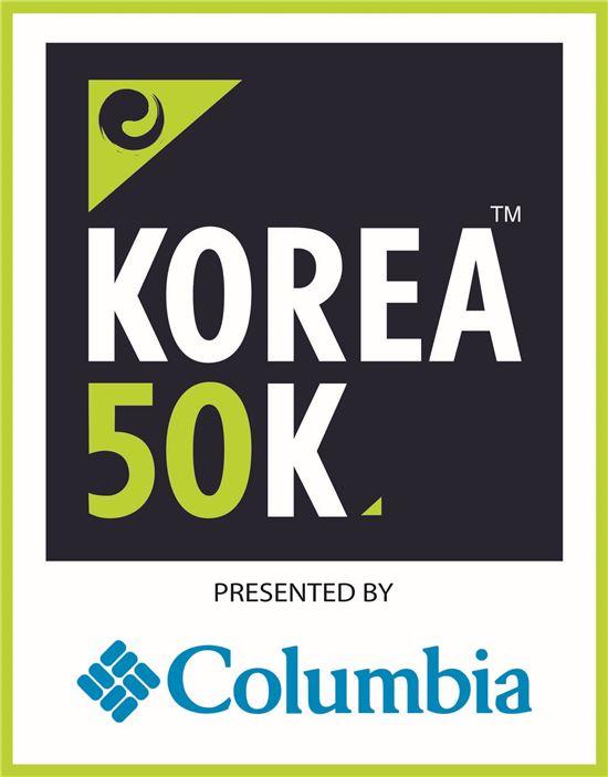 컬럼비아, 국제 트레일 러닝대회 'KOREA 50K' 공식후원