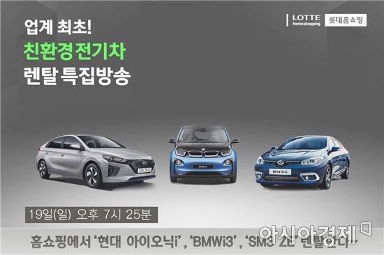 롯데홈쇼핑, 업계 최초 전기차 렌탈 방송