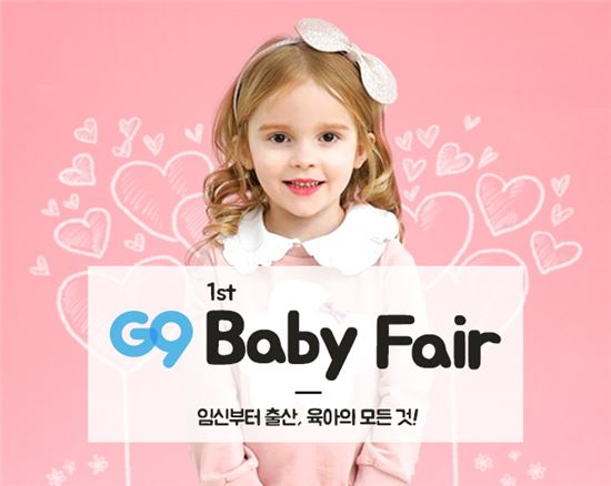 G9, 출산·육아용품 총출동…150여개 브랜드 참여