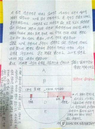 고 오용석씨가 장헌권 목사에게 보낸 편지/사진=연합뉴스 제공