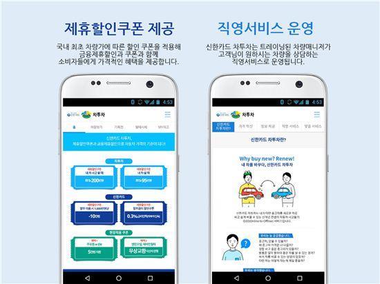 '신한카드 차투차' 앱 서비스