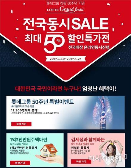 롯데하이마트 전국 동시 세일 광고(하이마트 홈페이지 캡처)
