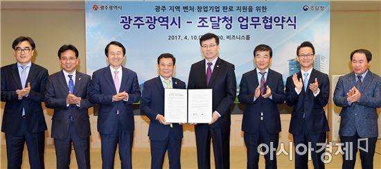 윤장현 광주시장, 광주시-조달청 업무협약식 참석