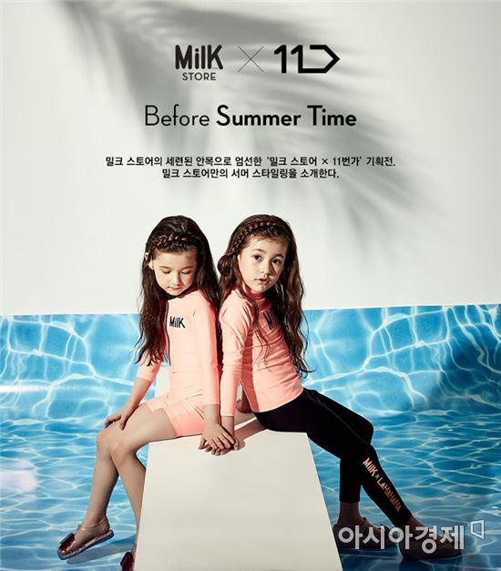 SK플래닛 11번가, 프리미엄 유아동 패션 기획전 진행