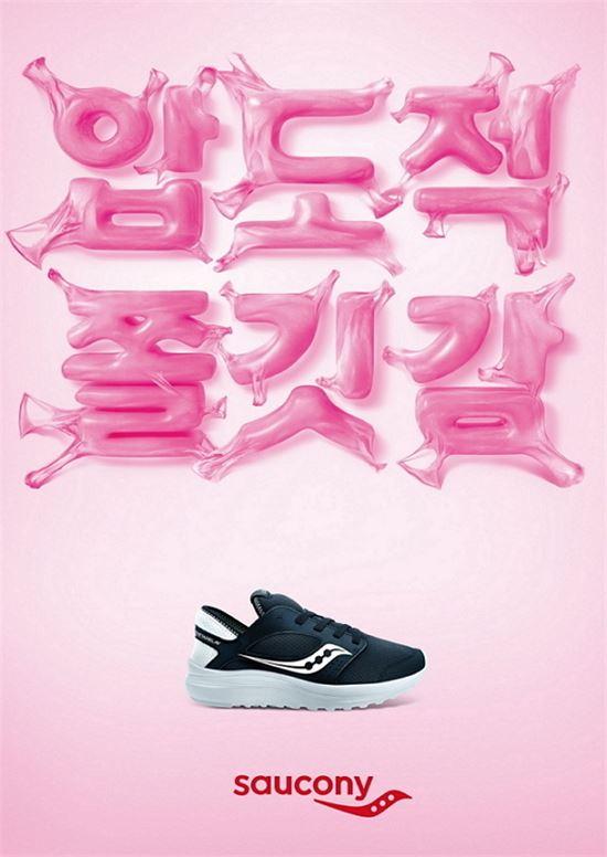 ABC마트, 美 3대 러닝 브랜드 써코니 운동화 출시
