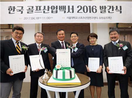 김영찬 유원골프재단 이사장(왼쪽 세번째)이 한국 골프산업백서 발간식에서 기념 촬영을 하고 있다.