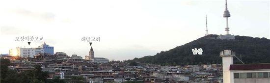 용산구 용산2가동 해방촌 전경 / 서울시