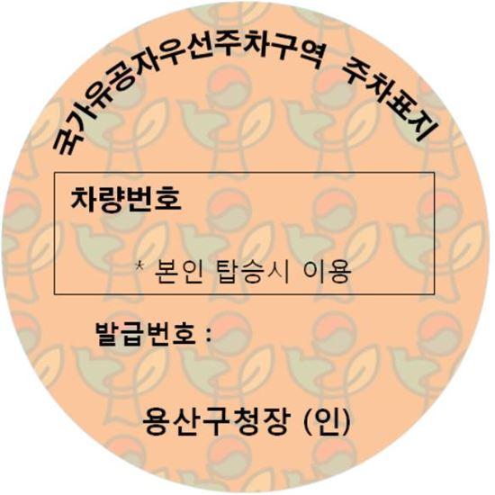 국가유공자 우선주차구역 주차표지