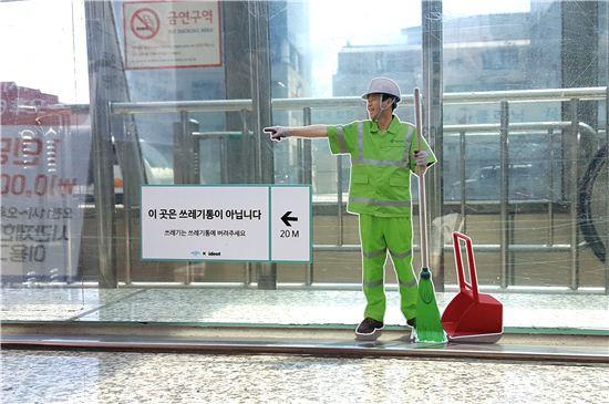 홍대입구역에 붙은 '미니 환경미화원' 스티커/사진='아이디엇' 제공