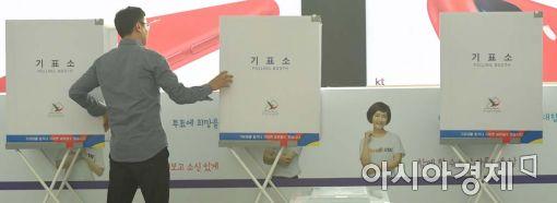 [포토]대선 첫 사전투표를 앞두고