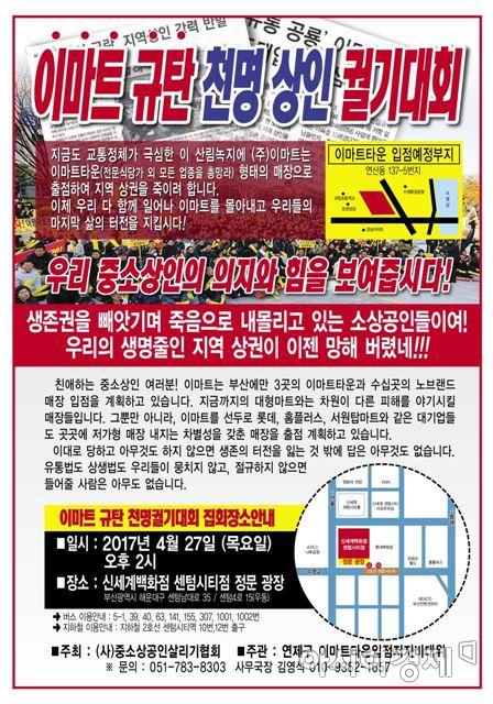 부산 중소상공인살리기협회가 지난달 27일 연 이마트 규탄 집회의 포스터(아시아경제 DB)
