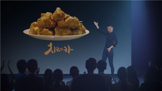 전지현, 4년 연속 bhc 전속모델로 발탁
