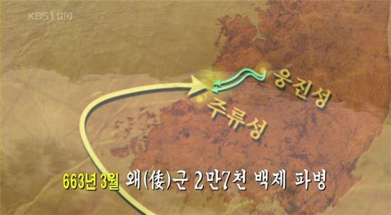 (사진=KBS1TV 다큐멘터리 '역사스페셜' 화면 중 캡쳐)