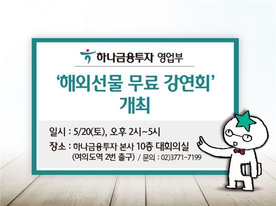 하나금융투자, 20일 '해외선물 무료 강연회' 개최