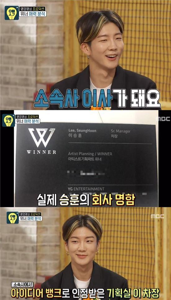 위너 이승훈. 사진=MBC '오빠생각' 방송 캡쳐