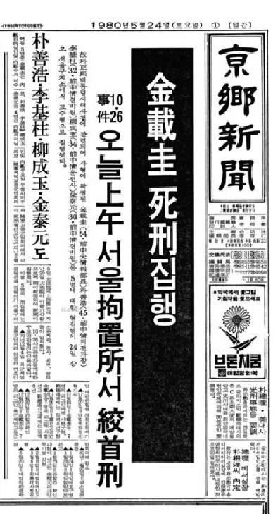 1980년 5월24일 김재규 사형집행을 1면 톱으로 보도한 경향신문.