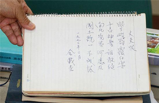 1979년 12월 육본 보통군법회의 대법정 재판 때 강신옥 변호사에게 건네준 김재규의 시 '장부한'.