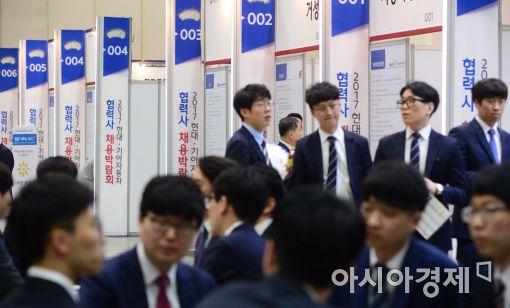 현대기아차는 29일 서울 코엑스에서 '2017 현대기아차 협력사 채용박람회' 개막 행사를 열었다. 취업준비생들이 부스를 둘러보고 있는 모습.
