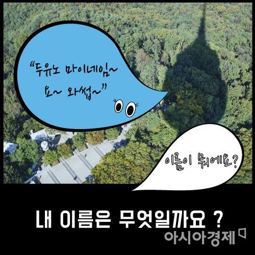 정답은 '남산 N서울타워'(아시아경제 DB)