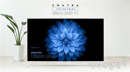 11번가 전용 UHD TV
