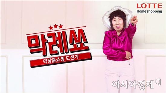 롯데홈쇼핑에 유튜브 스타 '박막례 할머니'가 떴다