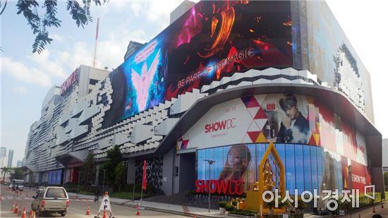 롯데면세점 태국 방콕 시내점 전경
