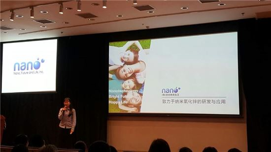 나노미래생활, 중국 상해 '이노스페이스 데모데이' 참가
