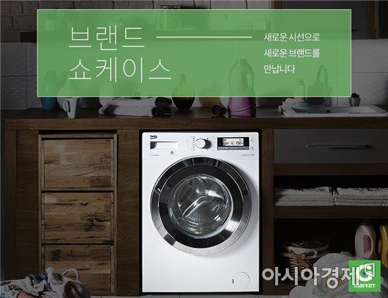"""G마켓, 유럽 가전 '베코' 론칭…""""하이마트서 1년 무상 A/S 가능"""""""