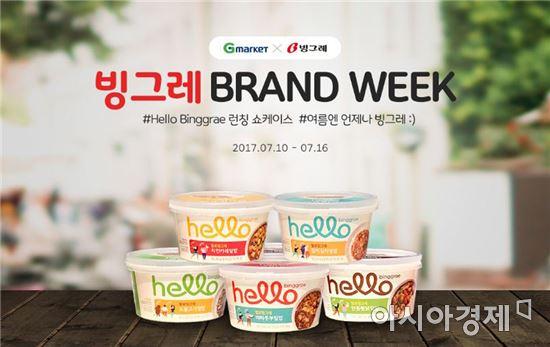 G마켓, 빙그레의 HMR '헬로 빙그레' 첫 선