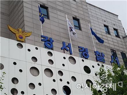 서울 강서경찰서