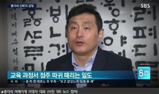 사진=SBS 보도 화면