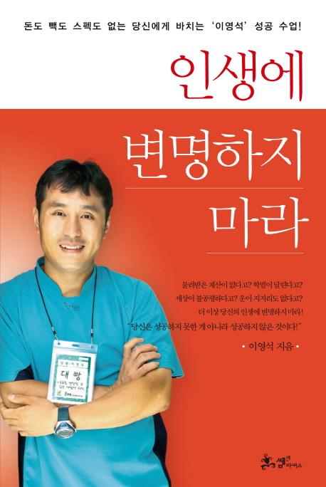 이영석 대표 책