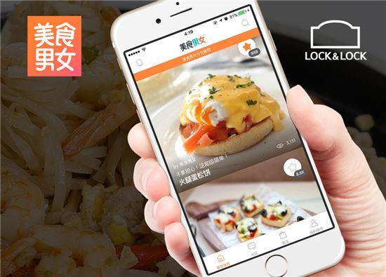 종합주방생활용품 기업 락앤락이 중국 비디오 커머스 플랫폼 '미식남녀(美食男女)'를 운영 중인 바이탈힌트 코리아와 비디오커머스 업무협약을 체결했다.